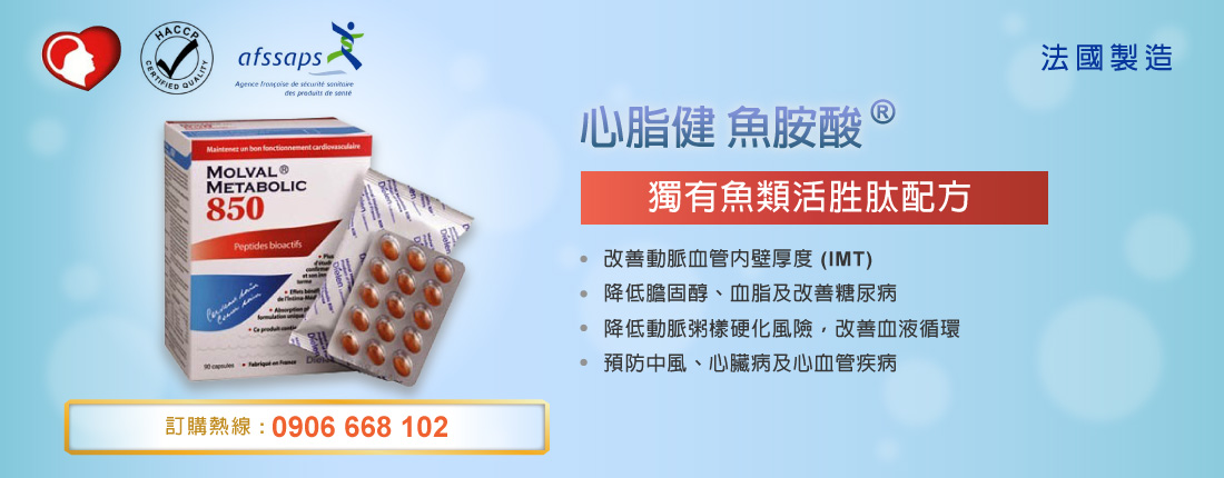 Molval Metabolic 850 chinese banner