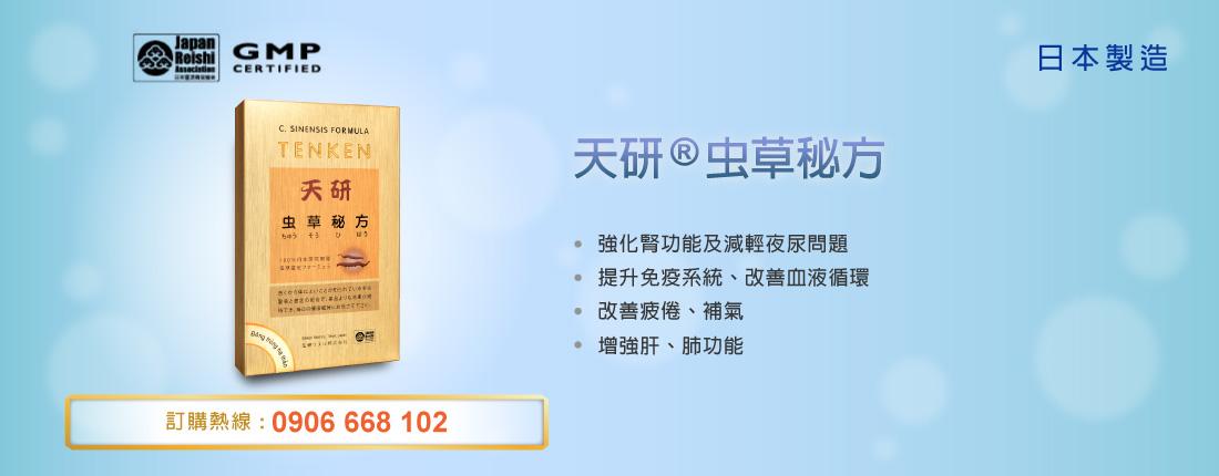 Tenken Banner (CN)