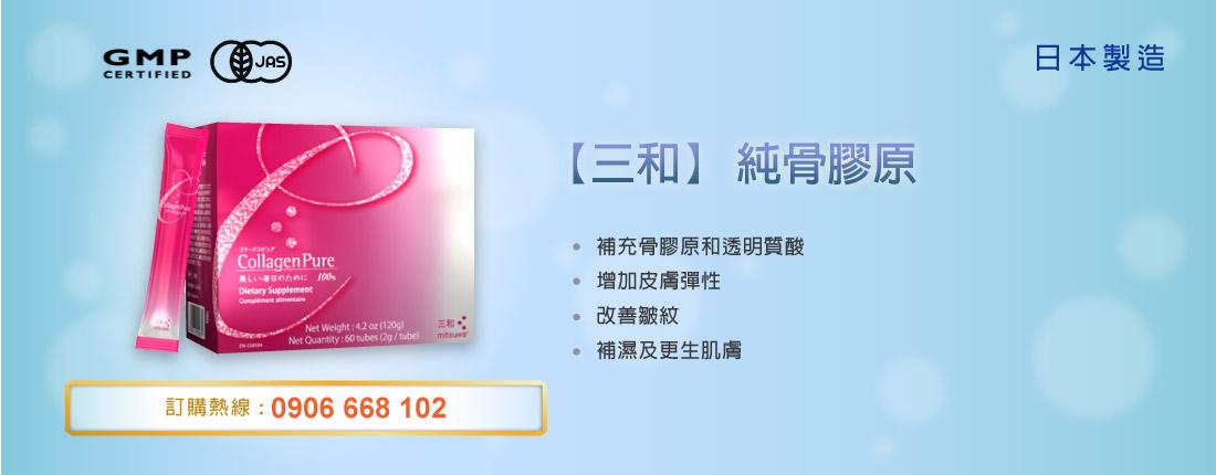 Mitsuwa Collagen Banner (CN)