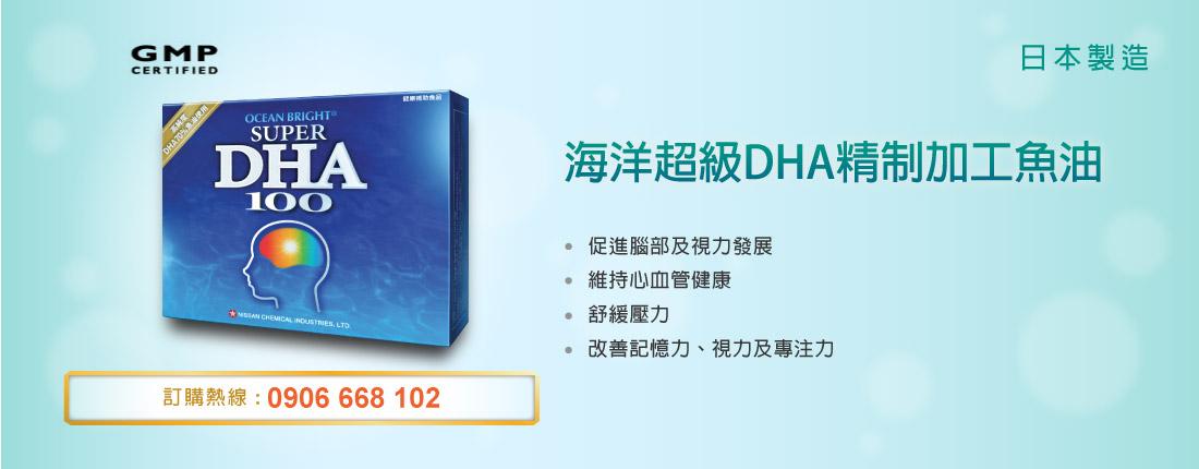 Ocean Bright Super DHA 100 Banner (CN)